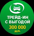 Trade-In с выгодой 150 000 руб